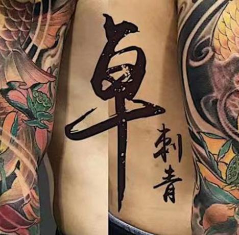 《厦门专业纹身》手臂鲤鱼纹身