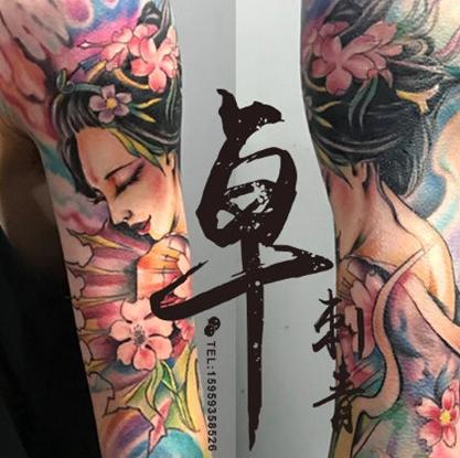《厦门纹身哪家好》日本艺伎手臂纹身