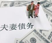民法典中规定夫妻共同欠的债务离婚时怎么界定?