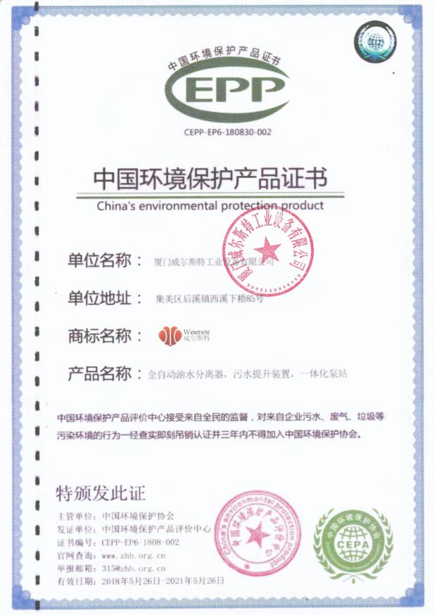 中国环境保护产品证书