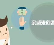 苏州讨债公司成功追回730000亲戚无借条欠款