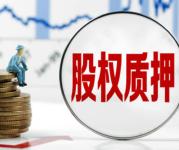 民法典中规定股权质押合同属于民间借贷吗?