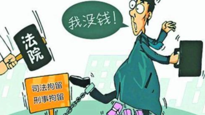 民法典中规定对无财产的债务人如何追偿?