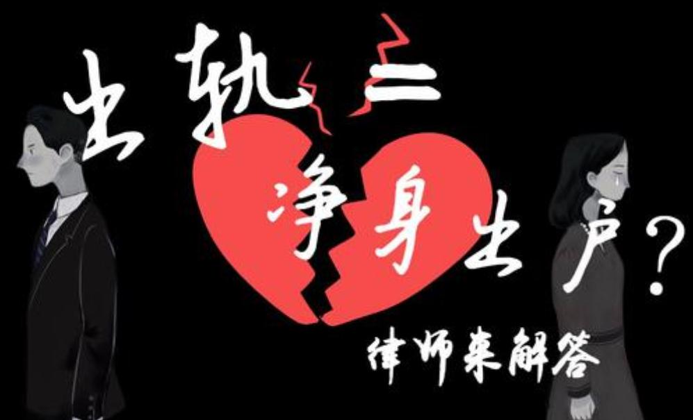 杭州侦探:出轨离婚净身出户协议书怎么写?