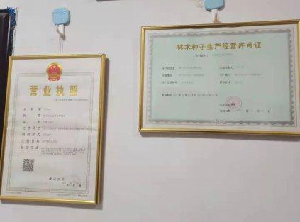 营业执照和经营许可证