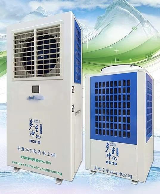蒸发冷节能空调