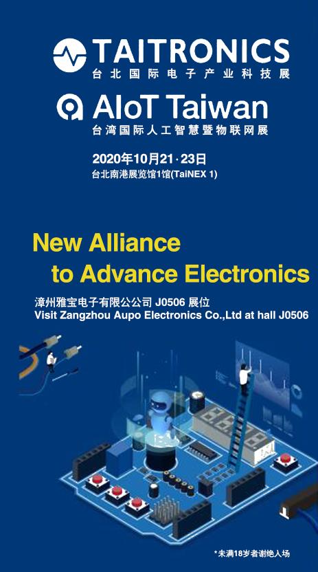 2020年第46届台北国际电子展