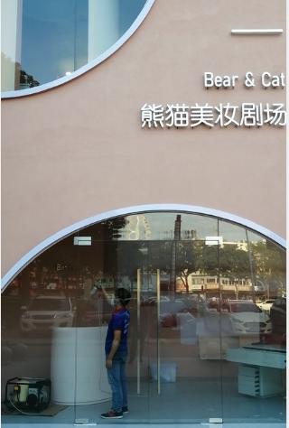 熊猫彩妆除甲醛