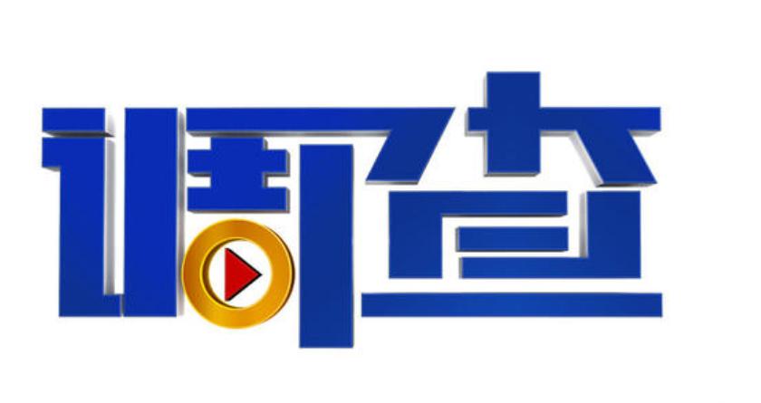 上海市私家侦探智诚详细调查流程!