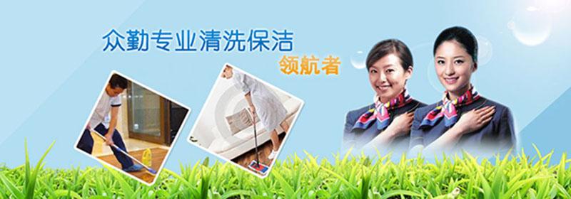 广州保洁公司