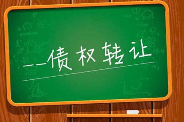 债权置换骗局,宁波讨债公司提醒别信欠条能变现