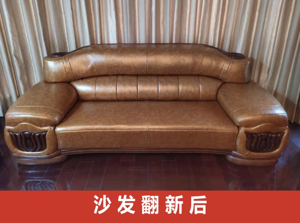 沙发翻新后