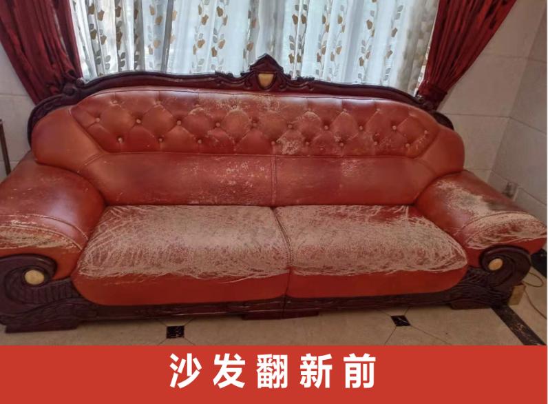 沙发翻新前