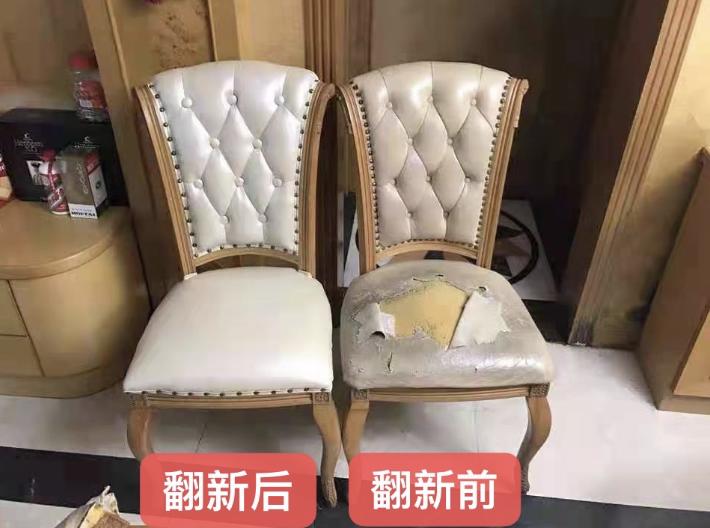 椅子翻新前后