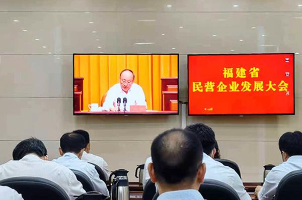雅宝电子受邀参加福建省民营企业发展大会