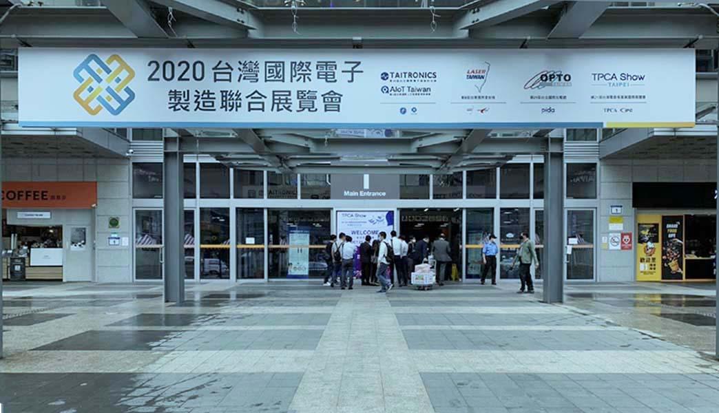 台北国际电子技术展览会圆满闭幕