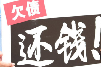 宁波收账公司如何解决讨债难?