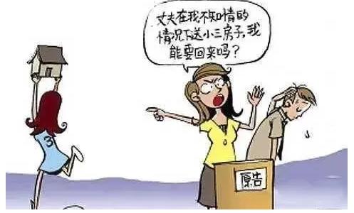 【贵阳婚姻调查公司】把所有的财产都给情人有效吗?