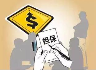 【苏州要账服务】债务人的催收对抵押担保人有效吗?