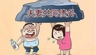 【苏州虎丘讨债公司】分析丈夫/妻子对所有债务有连带责任吗?