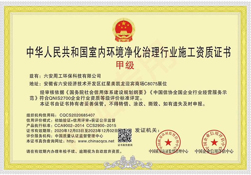 周工室内环境治理施工资质证书
