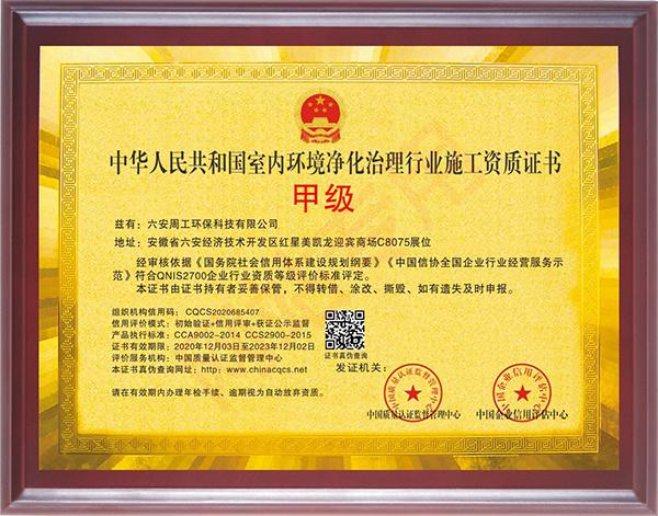 周工室内环境净化施工资质证书