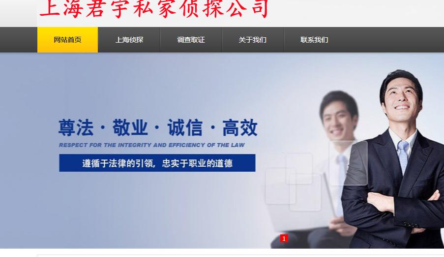 上海私家调查公司