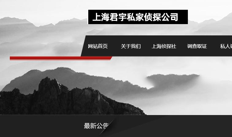 上海正规侦探公司