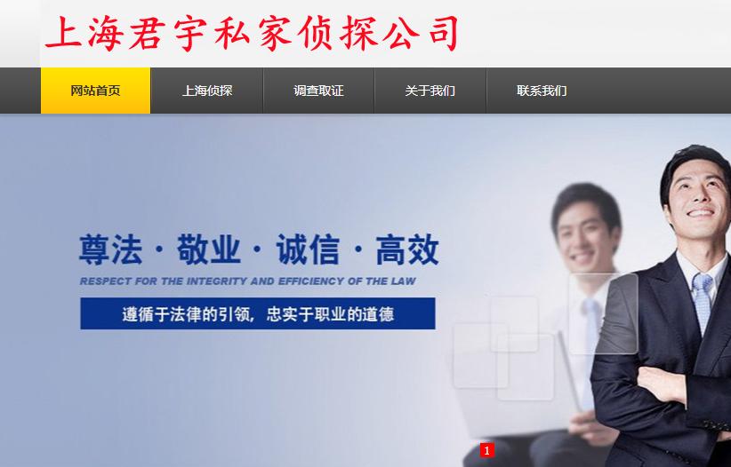 上海专业侦探公司