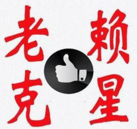 杭州讨债公司的基本收费要求