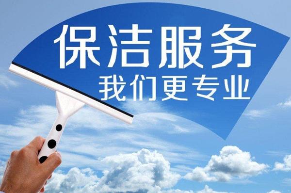 广州清洁公司哪家好?