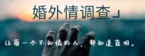 杭州市私家侦探|前夫婚外情竟然剪不断理还乱