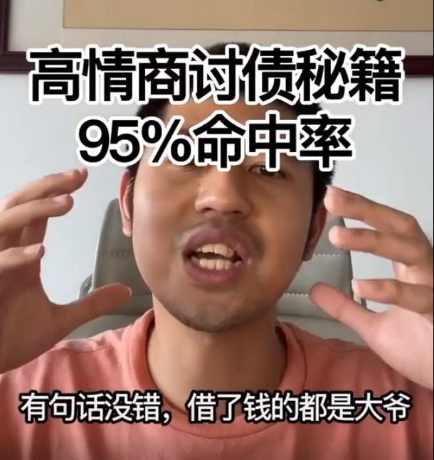 杭州讨债公司 高情商讨债95%成功率秘籍