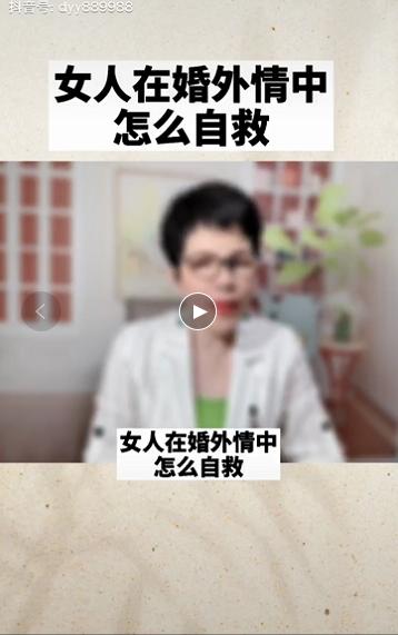 东莞婚外情调查|女人在婚外情中如何自救