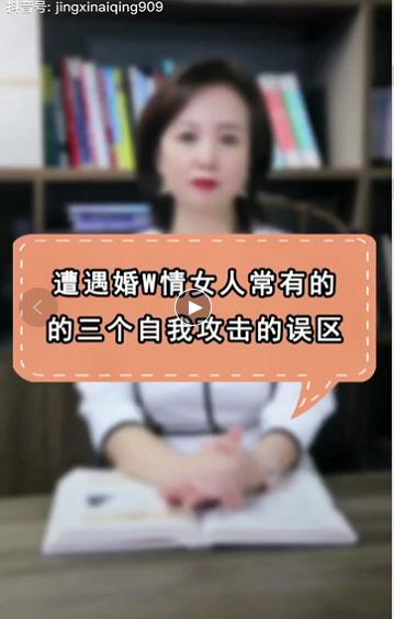 贵阳婚外情调查|遭遇婚外情的女人三个自我攻击误区