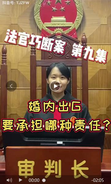 上海外遇取证 婚内出轨要承担哪些责任?